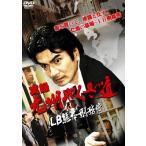 実録・九州やくざ道 LB熊本刑務所 (DVD) 新品