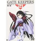 ゲートキーパーズ21 EPISODE:2 疾走 (DVD) 新品