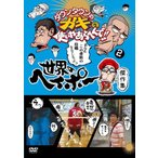ダウンタウンのガキの使いやあらへんで!! 世界のヘイポー 傑作集(2) (DVD) 新品