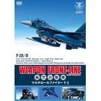 ウェポン・フロントライン 航空自衛隊 マルチロールファイターF-2 (DVD) 新品
