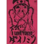 ダイノジ I LOVE TOKYO (DVD) 新品