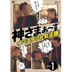 神さまぁ~ず Vol.1 (DVD) 新品