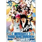 劇団ひとり×YOU THE ROCK☆ ヤンチャ黙示録vol.2 (DVD)