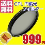 ショッピング円 52mm 円偏光 レンズ フィルター CPL レンズフィルター AF対応