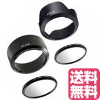 レンズフード EW-53 ET-54B レンズフィルター 49mm & 52mm (4点セット) Canon EOS Kiss M M100 M200 M10 M6 M6 Mark II ダブルズームキット に適合
