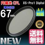 薄枠設計 XS-Pro1 Digital スリムタイプ 円偏光 CPL フィルター 円偏光 フィルター 67mm クロス付き