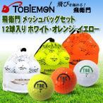 [あすつく]飛衛門 とびえもん TOBIEMON 2ピース メッシュバック TBM-2MBY(イエロー)TBM-2MBO(オレンジ)TBM-2MBW(ホワイト) ゴルフボール 公認球