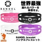 [あすつく]BANDEL bracelet バンデル ブレスレット レギュラー シリコン製 正規取扱品