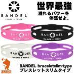 [あすつく]BANDELbraceletslim-type バンデル ブレスレット スリムタイプ シリコン製 正規取扱品