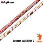 Fjikura フジクラ Speeder EVOLUTION 2 SPD474/569/661/757 スピーダー エボリューション 2 ドライバーシャフト [リシャフト工賃・往復送料込]