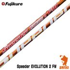 Fjikura フジクラ Speeder EVOLUTION 2 FW 40/50/60/70/80 スピーダー エボリューション 2 FW フェアウェイウッドシャフト [リシャフト工賃・往復送料込]