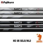Fjikura フジクラ MCI 85 WEDGE SOLID/MILD メタルコンポジットアイアン ウェッジシャフト [リシャフト工賃別・往復送料込]