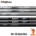 Fjikura フジクラ MCI 105 WEDGE SOLID/MILD メタルコンポジットアイアン ウェッジシャフト [リシャフト工賃別・往復送料込]