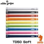 elite grips エリートグリップ TD50 Soft ツアードミネーター ソフト ゴルフグリップ 全9色 [バックライン有/無]