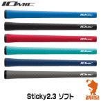 IOMIC イオミック Sticky2.3 Soft スティッキーソフトフィーリング2.3 ゴルフグリップ 全5色 [バックライン有/無]