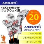 [あすつく]AZROF アズロフ 16AZ-SHC01F ヘッドカバー フェアウェイウッド用 全20色