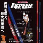 [あすつく]エリートグリップ ワンスピード ヘビーヒッター 1SPEED Hevy Hitter TT1-HHRD DVD付 スイング練習器具