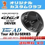 イオンスポーツ GIGA HS797 ドライバー EONSPORTS GIGA HS797 DRIVER ツアーAD DJ シリーズ DJ-SERIES カーボンシャフト