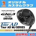 イオンスポーツ GIGA HS797 ドライバー EONSPORTS GIGA HS797 DRIVER ツアーAD MJ シリーズ MJ-SERIES カーボンシャフト