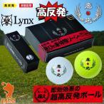 [あすつく]リンクス lynx 飛砲 超高反発ゴルフボール 1ダース 12球 [非公認球]