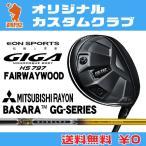 イオンスポーツ GIGA HS797 フェアウェイウッド EONSPORTS GIGA HS797 FAIRWAYWOOD バサラ GG シリーズ BASSARA GG-SERIES カーボンシャフト