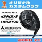 イオンスポーツ GIGA HS797 フェアウェイウッド EONSPORTS GIGA HS797 FAIRWAYWOOD Diamana BF カーボンシャフト