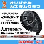イオンスポーツ GIGA HS797 フェアウェイウッド EONSPORTS GIGA HS797 FAIRWAYWOOD ディアマナ R シリーズ Diamana R SERIES カーボンシャフト