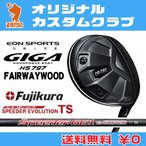 イオンスポーツ GIGA HS797 フェアウェイウッド EONSPORTS GIGA HS797 FAIRWAYWOOD Speerder EVOLUTION TS カーボンシャフト