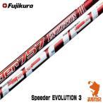 Fjikura フジクラ Speeder EVOLUTION 3 SPD474/569/661/757 スピーダー エボリューション 3 ドライバーシャフト [リシャフト工賃・往復送料込]