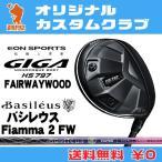 イオンスポーツ GIGA HS797 フェアウェイウッド EONSPORTS GIGA HS797 FAIRWAYWOOD バシレウス フィアマ 2 FW Basileus Fiamma 2 FW カーボンシャフト