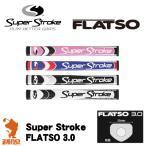 SuperStroke スーパーストローク FLATSO 3.0 フラッツォ ゴルフグリップ パターグリップ