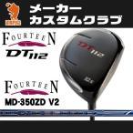 フォーティーン DT112 ドライバー FOURTEEN DT112 DRIVER MD-350ZD V2 カーボンシャフト