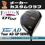 フォーティーン DT112 ドライバー FOURTEEN DT112 DRIVER GP-SERIES カーボンシャフト