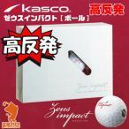 [あすつく]Kasco キャスコ ゼウスインパクト 高反発ゴルフボール Zeusimpact Ball 1ダース 12球 [非公認球]