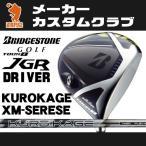 ブリヂストン TOUR B JGR ドライバー BRIDGESTONE TOUR B JGR DRIVER KUROKAGE XM カーボンシャフト