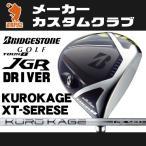 ブリヂストン TOUR B JGR ドライバー BRIDGESTONE TOUR B JGR DRIVER KUROKAGE XT カーボンシャフト