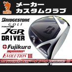 ブリヂストン TOUR B JGR ドライバー BRIDGESTONE TOUR B JGR DRIVER Speeder EVOLUTION3 カーボンシャフト