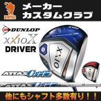 ショッピングゼクシオ ダンロップ ゼクシオテン ドライバー DUNLOP XXIO X DRIVER ATTAS CoooL カーボンシャフト