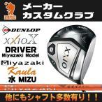 ショッピングゼクシオ ダンロップ ゼクシオテン ミヤザキ ドライバー DUNLOP XXIO X Miyazaki DRIVER Miyazaki Kaula MIZU 水 カーボンシャフト