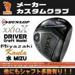 ショッピングゼクシオ ダンロップ ゼクシオテン クラフト ドライバー DUNLOP XXIO X Craft DRIVER Miyazaki Kaula MIZU 水 カーボンシャフト