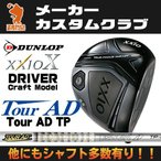 ショッピングゼクシオ ダンロップ ゼクシオテン クラフト ドライバー DUNLOP XXIO X Craft DRIVER TourAD TP カーボンシャフト