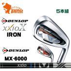 ショッピングゼクシオ ダンロップ ゼクシオテン アイアン DUNLOP XXIO X IRON 5本組 MX-6000 カーボンシャフト