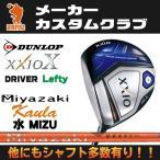 ショッピングゼクシオ ダンロップ ゼクシオテン レフティ ドライバー DUNLOP XXIO X Lefty DRIVER Miyazaki Kaula MIZU 水 カーボンシャフト
