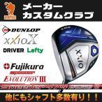 ショッピングゼクシオ ダンロップ ゼクシオテン レフティ ドライバー DUNLOP XXIO X Lefty DRIVER Speeder EVOLUTION3 カーボンシャフト