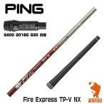 ピン G400対応 スリーブ付きシャフト コンポジットテクノ Fire Express TP-V NX ファイヤーエクスプレス カスタムシャフト [スリーブ付シャフト]