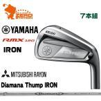 ゼロステーションで買える「ヤマハ 20 リミックス RMX 120 アイアン YAMAHA 2020 RMX 120 IRON 7本組 Diamana Thump IRON ディアマナ メーカーカスタム 日本モデル」の画像です。価格は203,280円になります。