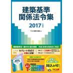建築基準関係法令集 2017年度 古本 古書