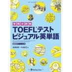 学問分野別 TOEFLテスト ビジュアル英単語 古本 古書