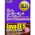 SUN教科書 Webコンポーネントディベロッパ(SJC-WC)(試験番号:310-083) 古本 古書