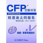 CFP受験対策精選過去問題集 相続・事業承継設計 2015~2016年版 古本 古書